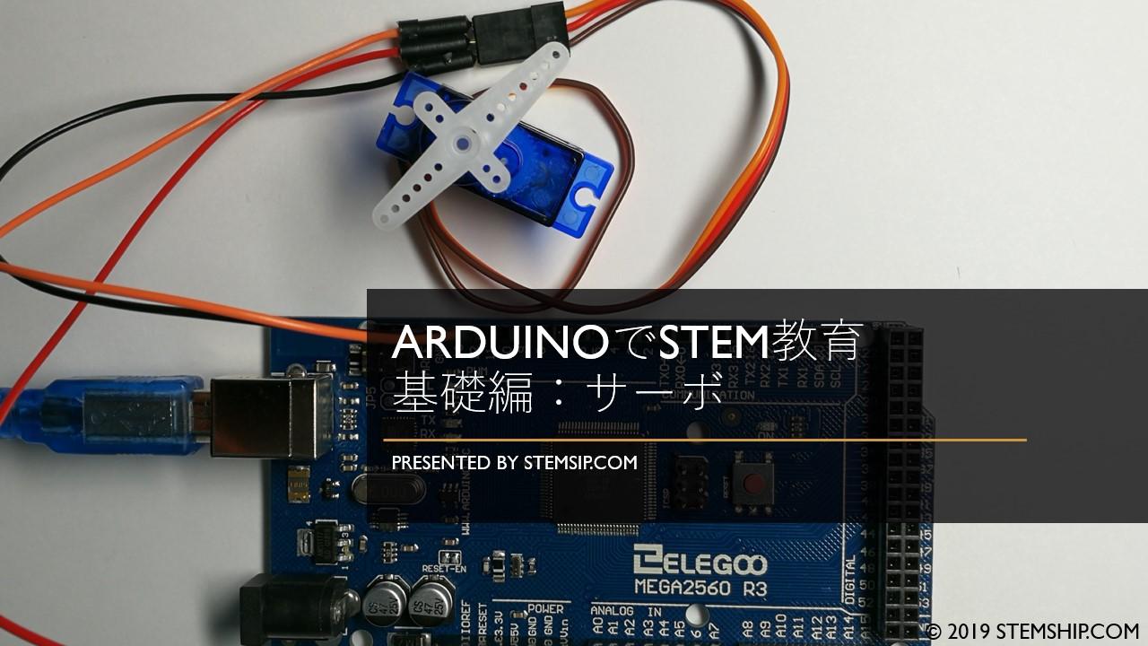 ArduinoでSTEM教育 基礎編:サーボ