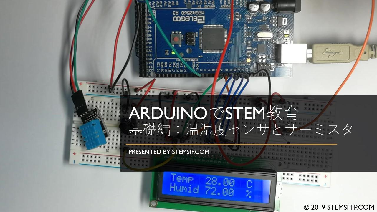 ArduinoでSTEM教育 基礎編:温湿度センサとサーミスタ