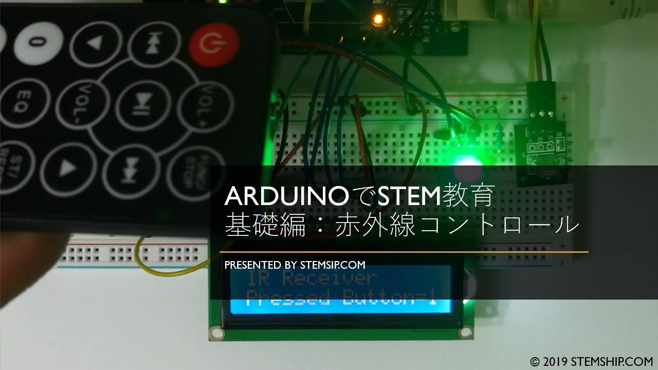 ArduinoでSTEM教育 基礎編:赤外線コントロール