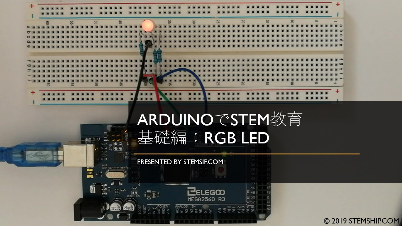 ArduinoでSTEM教育 基礎編:RGB-LED