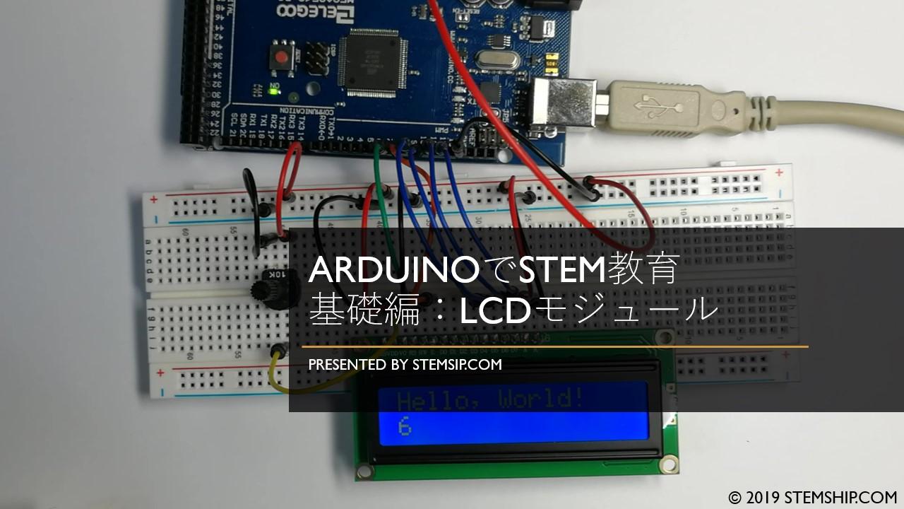 ArduinoでSTEM教育 基礎編:LCDモジュール
