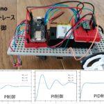 ArduinoでSTEM教育 実践編:ライントレースカーをPID制御する