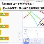 Scratch コード解析で学ぶ:ボールの落下・跳ね返りを物理的に演算する