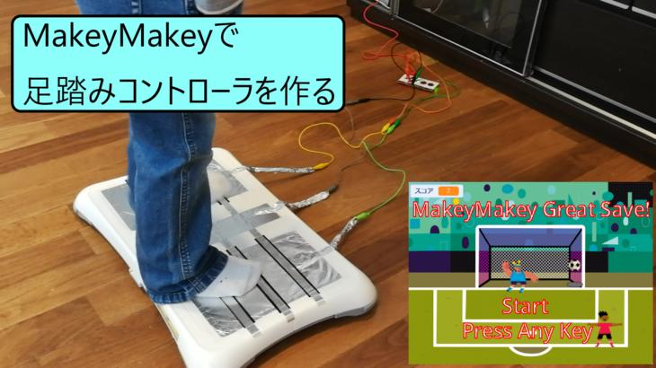 MakeyMakeyで足踏みコントローラを作る